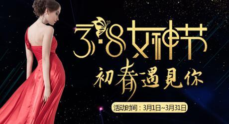 北京知音3月女神节,遇见美丽的你