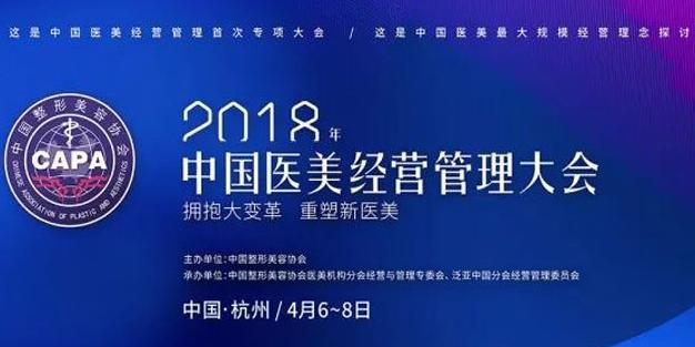 医美资讯:一周医美资讯综合报道(3.12)