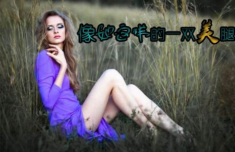 像她这样的一双美腿,真让人羡慕啊