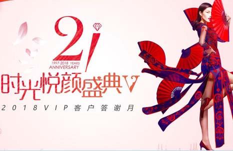 上海时光悦颜盛典V・感恩钜惠