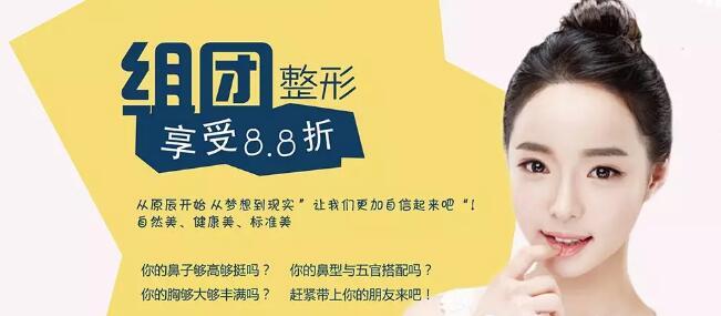 上海原辰五一特别优惠活动 组团去整形
