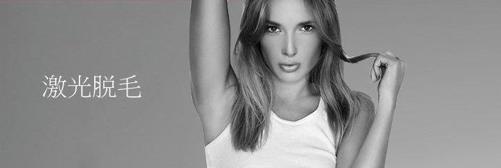 月经期间能做激光脱毛吗