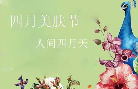 赣州明珠丽格四月美肤节 人间四月天