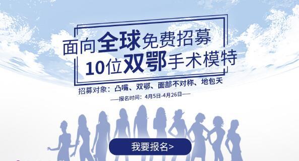 上海首尔丽格第三季双颚手术全球招募10位模特