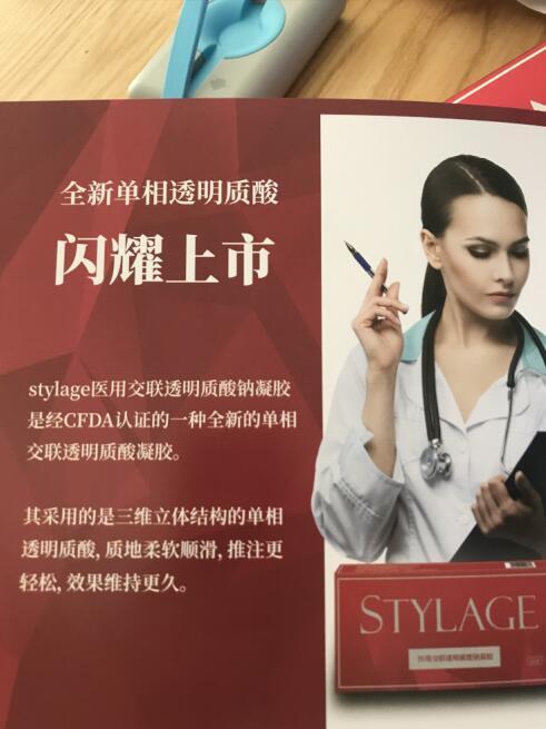 入驻中国的单相玻尿酸的相关介绍