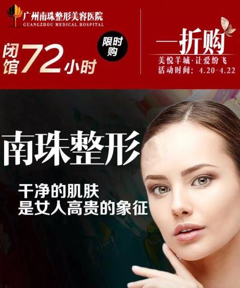 广州南珠医疗美容门诊部限时抢购活动