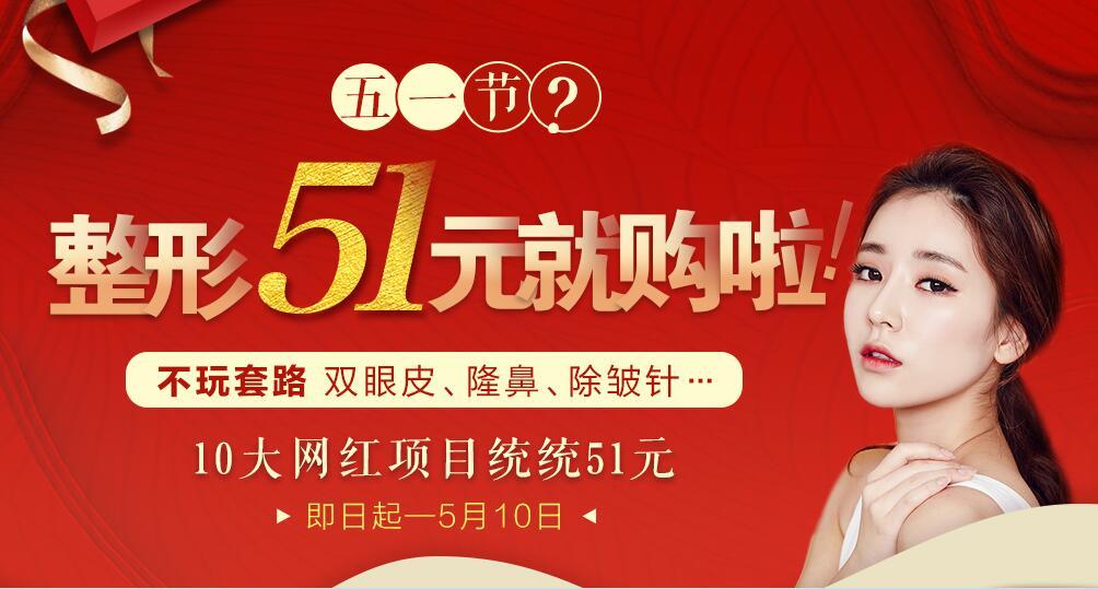 广西南宁贞韩美容五一节整形51元就购了
