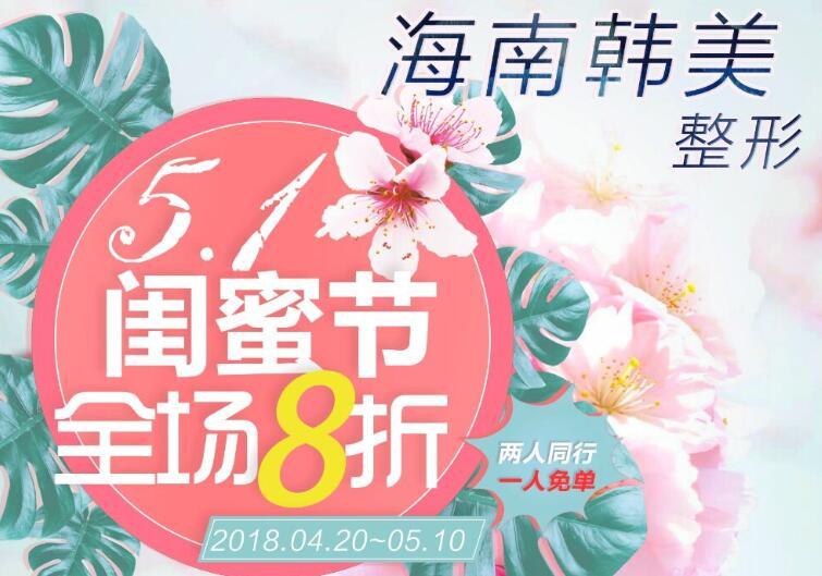 海南韩美5.1闺蜜节,两人同行一人免单