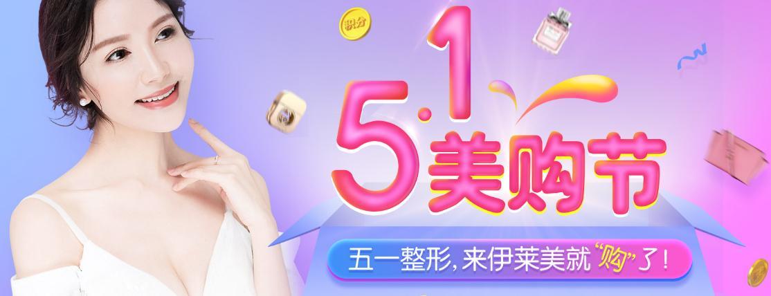 """上海伊莱美5.1美购节 来伊莱美就""""购""""了"""
