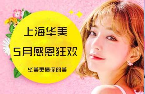 上海华美5月感恩狂欢,华美更懂你的美