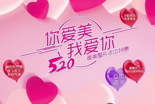 长沙雅美三大示爱主题特惠活动,我爱你