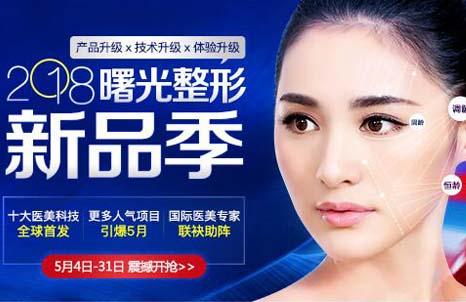 广州曙光医学美容医院5月新品季・三大优势升级震撼来袭