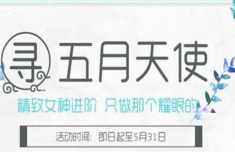 惠州市瑞芙臣寻五月天使优惠活动