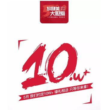 上海首尔丽格医疗美容医院放肆美·大胆爱 10万加豪礼相送