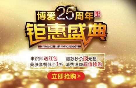 深圳博爱医院医疗美容科25周年庆 倾情巨献・惠动鹏城