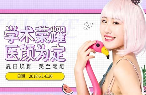 上海玫瑰医疗美容医院学术荣耀 医颜值为定