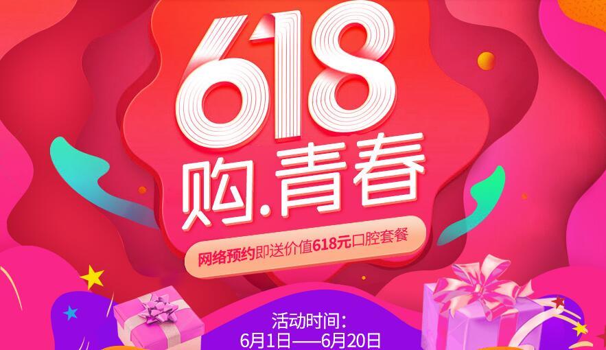 长沙雅美医疗美容医院618购青春活动开启