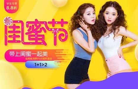 上海华美6月闺蜜整形节,带上闺蜜一起美