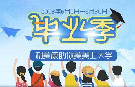 贵阳利美康6月毕业季活动,开启你美好的大学生活