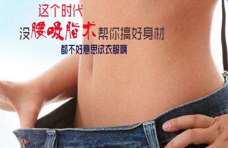 这个时代,没腰部吸脂术帮你搞好身材都不好意思试衣服啊