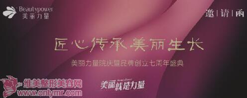 武汉美丽力量院庆月,第一波极致抗衰礼