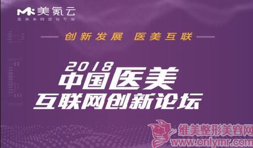 中国医美互联网创新论坛―北京站