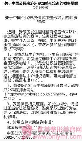 【医美资讯】上周医美热点消息汇总7.09