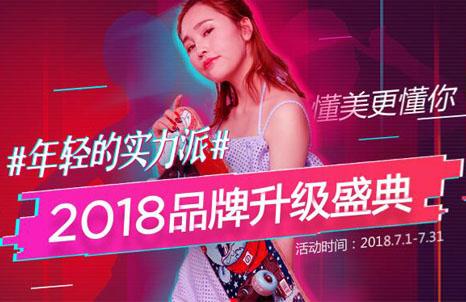上海华美2018品牌升级,懂美更懂你