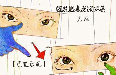 【医美资讯】医美热点资讯汇总 7.16