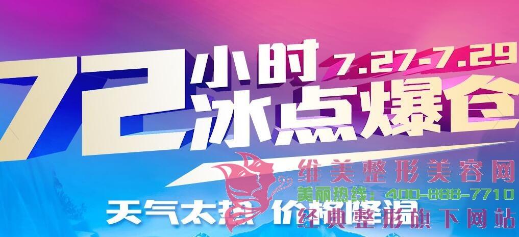 衡阳雅美13周年院庆优惠 冰点爆品项目随意选