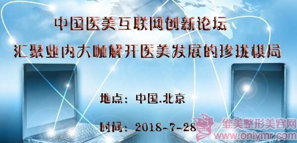 【医美资讯】医美热点资讯汇总7.30