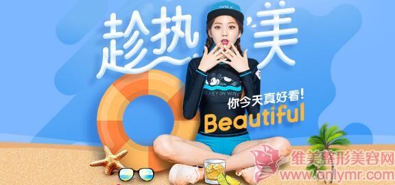 上海华美医疗美容趁热变美,你今天真好看