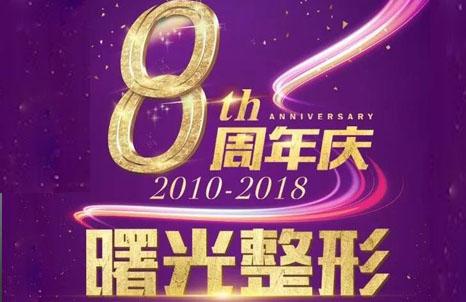 汕头曙光8周年盛典,曙光整形
