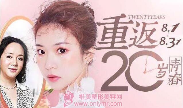 广州鹏爱重返20岁青春