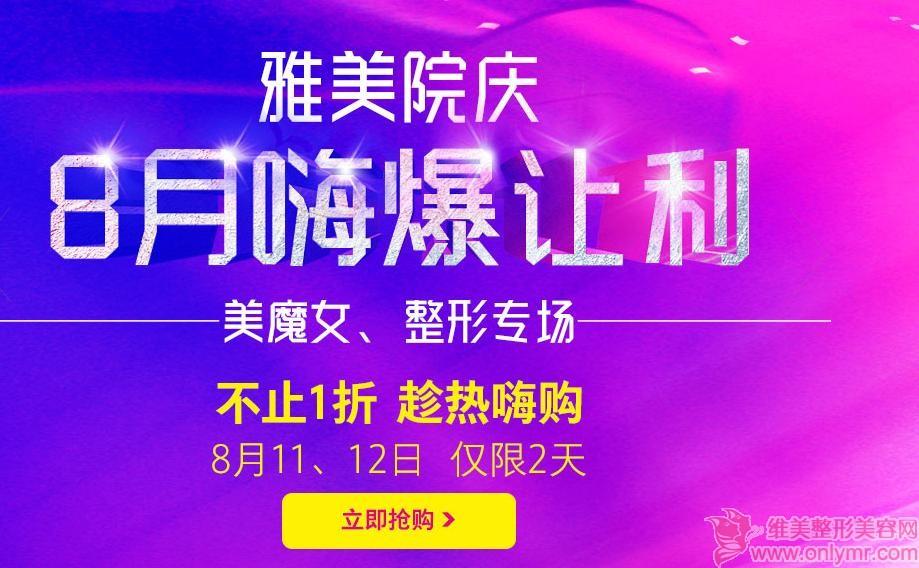 衡阳雅美8月嗨爆让利