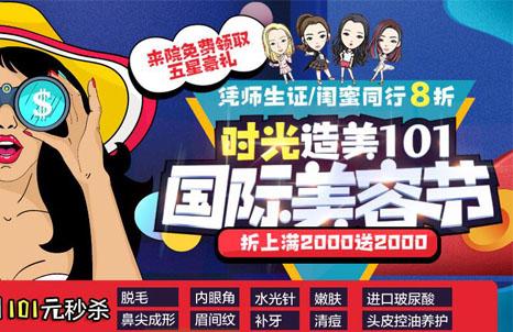 重庆时光造美101国际美容节,就要勇敢的变美