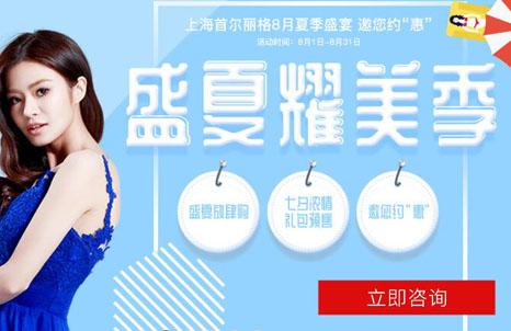 上海首尔丽格七夕礼包优惠,不来可就没有了哦