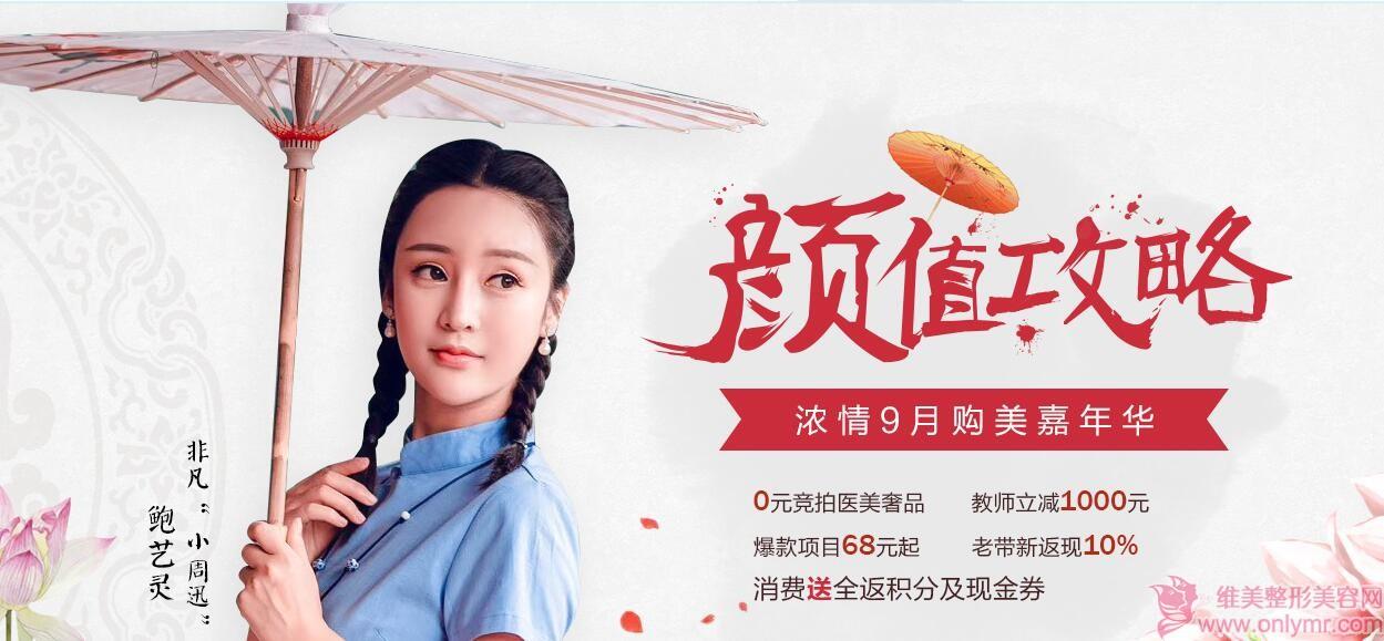 深圳非凡9月购美嘉年华,颜值攻略