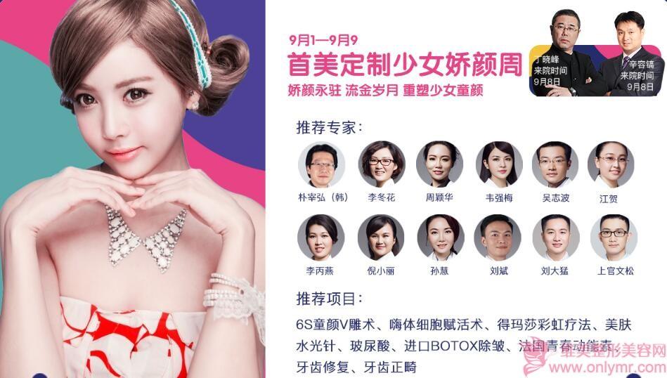南京医科大整形首美节,与众不同的技艺
