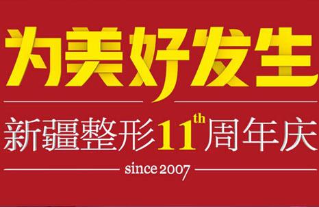 新疆整形11周年庆活动,感恩回馈价!