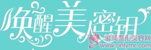 三亚韩式九月焕颜季活动,美丽就要从这开始