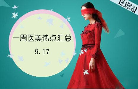 【医美资讯】一周医美热点汇总 9.17