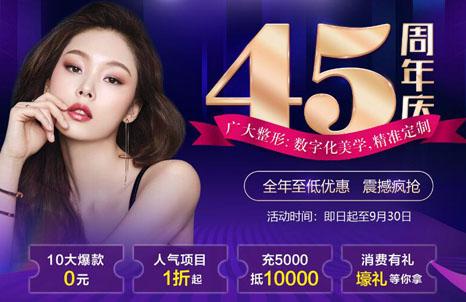 广州广大45周年整形优惠 专属你的变美爆款