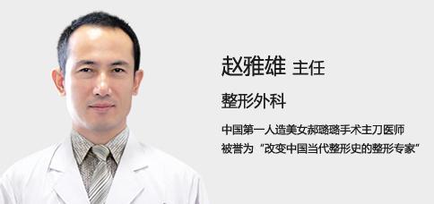 """赵雅雄被誉为""""极速动感无痕丰胸术"""""""