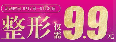重庆潘多拉中秋节特惠巨献,低至9.9元限时抢购