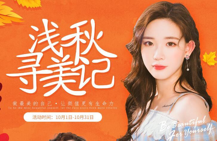 上海玫瑰医疗美容医院浅秋寻美记,变美大计划