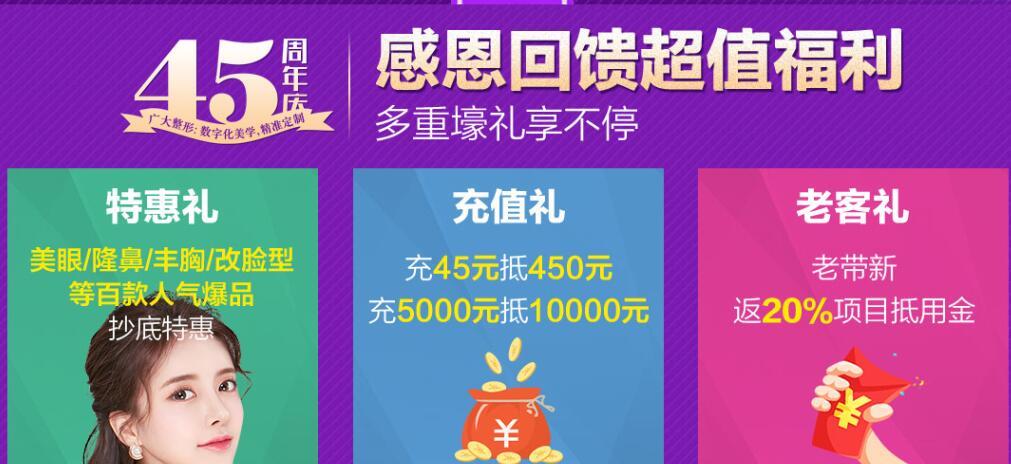 广州广大整形24周年庆 全年至低优惠震撼疯抢