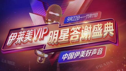 上海伊莱美VIP明星答谢盛典活动,海薇玻尿酸低至680元