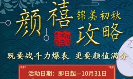 锦州10月整形优惠 初秋要颜值爆表