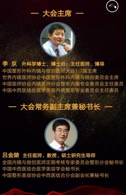 中国整形外科内镜与微创医师大会邀您相约医美之都!